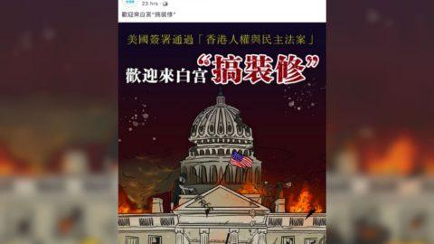 Čínská státní média povzbuzují lidi, aby zaútočili na Bílý dům poté, co USA podpořily Hongkong