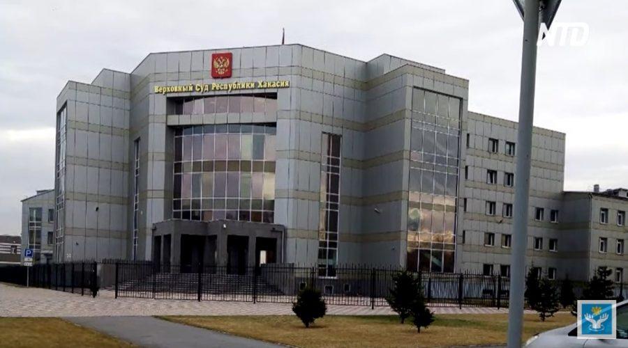 Soudní budova v Abakanu. (Screenshot z reportáže televize NTD)