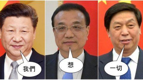 Čínský režim má plán. Chceme Hongkong, Tchaj-wan, Jihočínské moře… atotalitní uspořádání světa