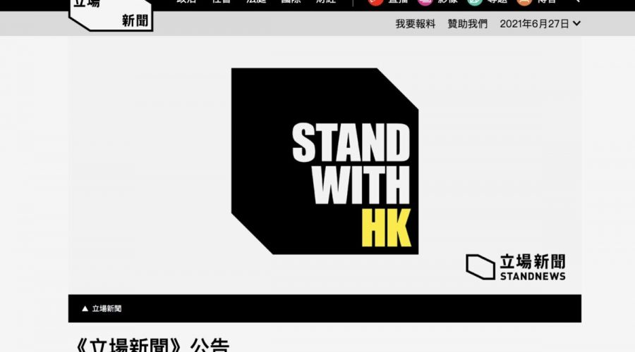 Hongkongský deník Stand News vydal oznámení o přípravách na možné represe ze strany vlády v Hongkongu 27. června 2021. (thestandnews.com / Screenshot The Epoch Times)